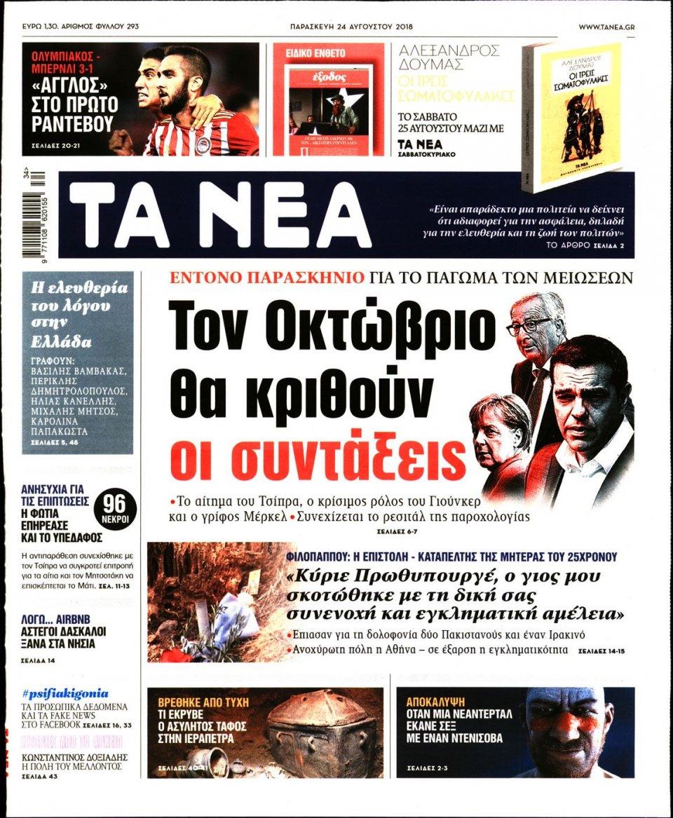 Πρωτοσέλιδο Εφημερίδας - ΤΑ ΝΕΑ - 2018-08-24