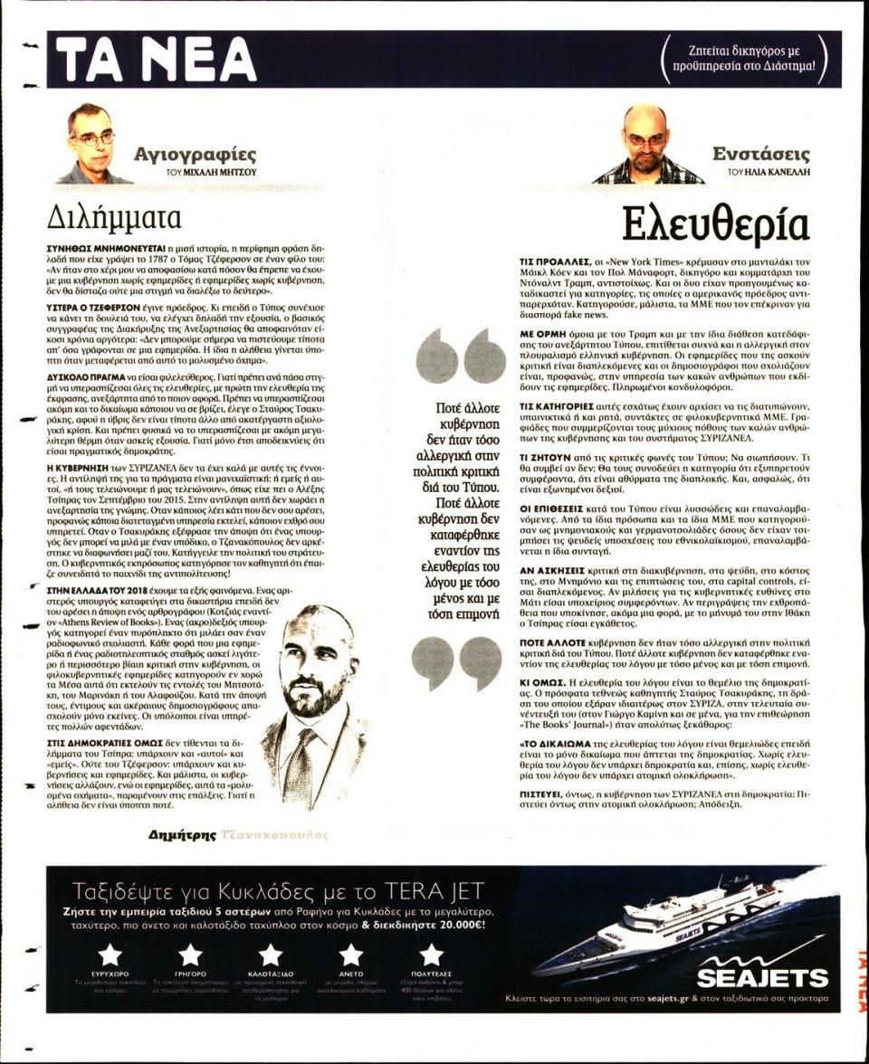 Οπισθόφυλλο Εφημερίδας - ΤΑ ΝΕΑ - 2018-08-24