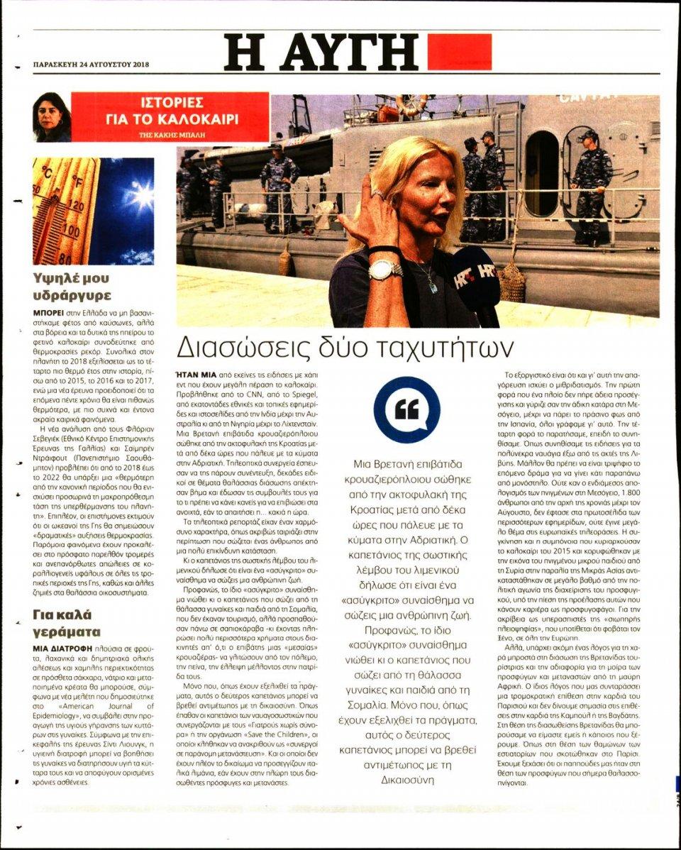 Οπισθόφυλλο Εφημερίδας - ΑΥΓΗ - 2018-08-24