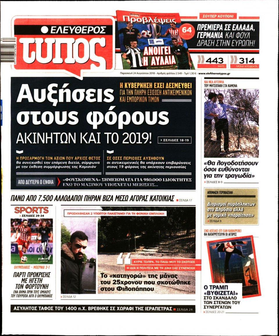 Πρωτοσέλιδο Εφημερίδας - ΕΛΕΥΘΕΡΟΣ ΤΥΠΟΣ - 2018-08-24