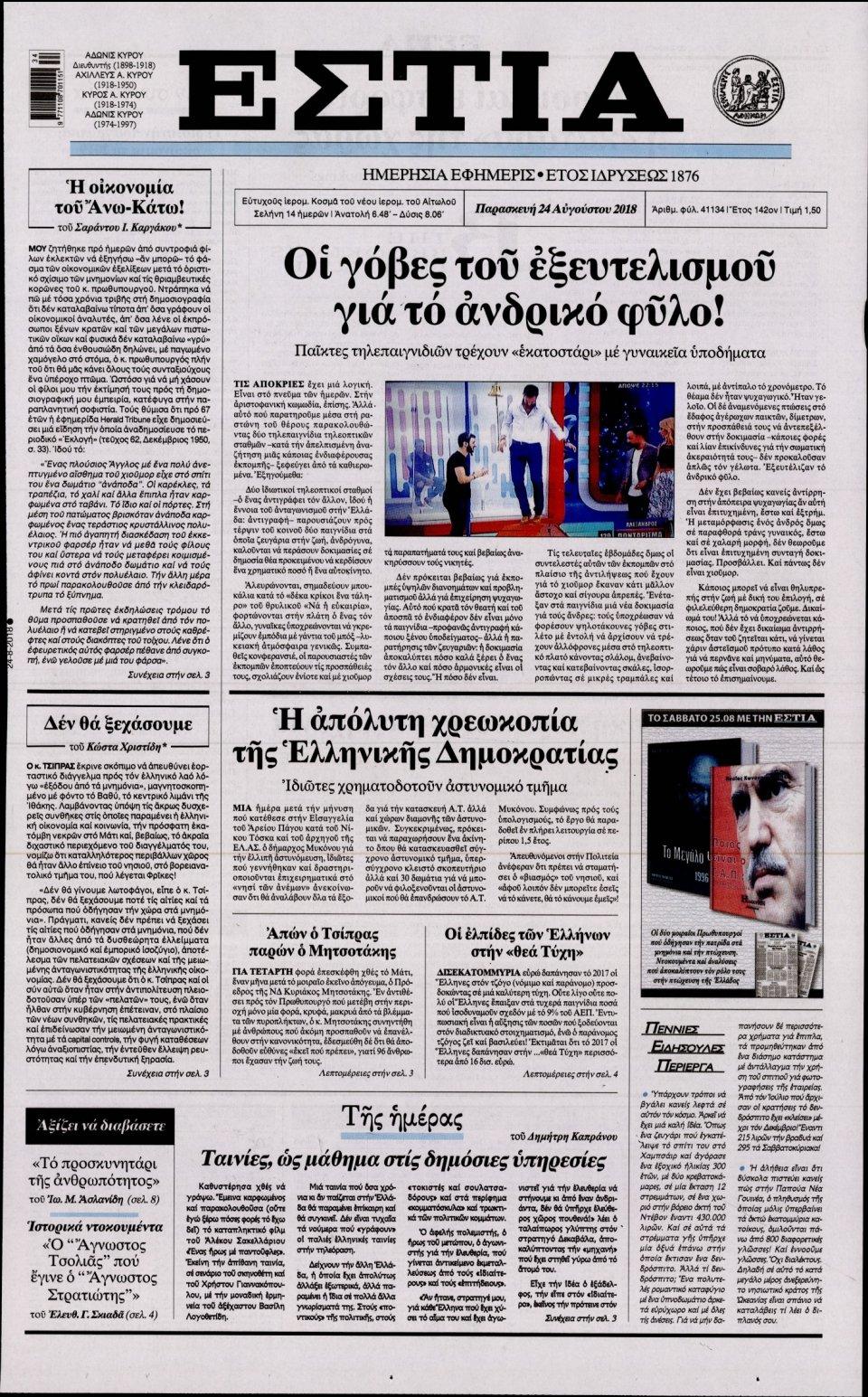 Πρωτοσέλιδο Εφημερίδας - ΕΣΤΙΑ - 2018-08-24