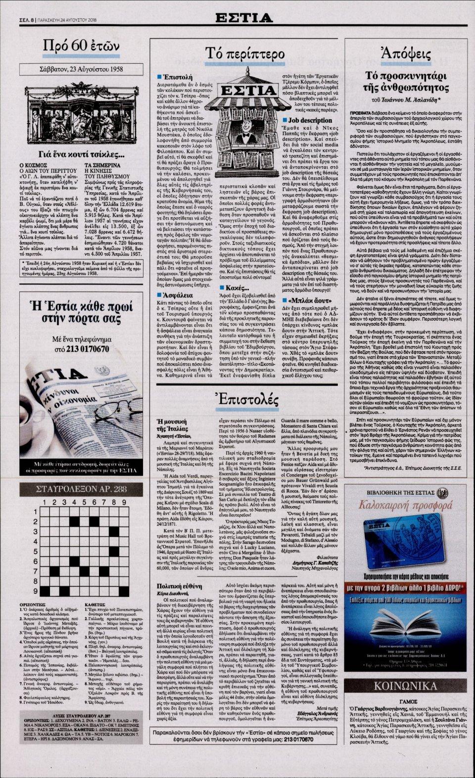 Οπισθόφυλλο Εφημερίδας - ΕΣΤΙΑ - 2018-08-24