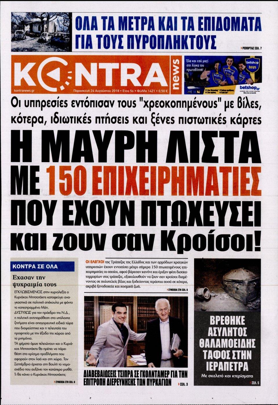 Πρωτοσέλιδο Εφημερίδας - KONTRA NEWS - 2018-08-24