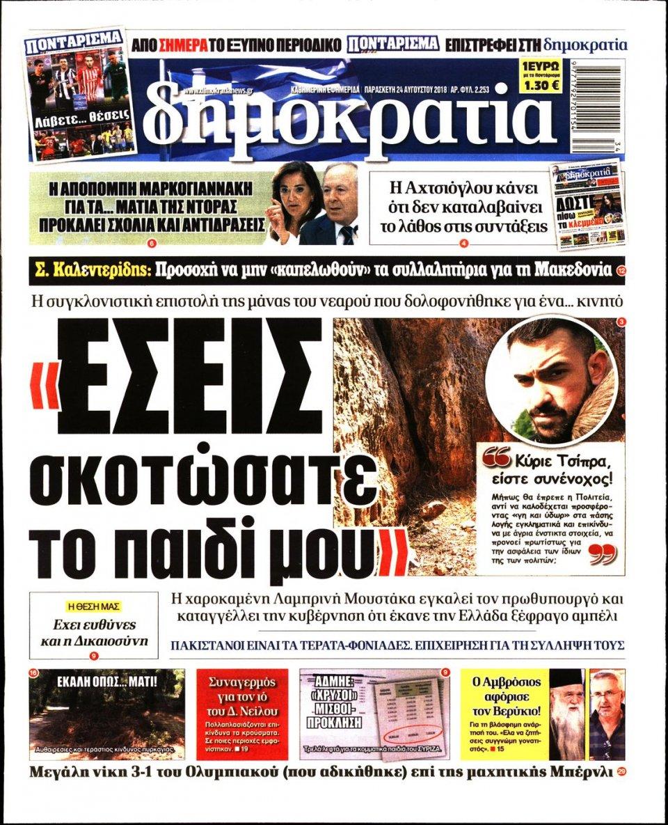 Πρωτοσέλιδο Εφημερίδας - ΔΗΜΟΚΡΑΤΙΑ - 2018-08-24