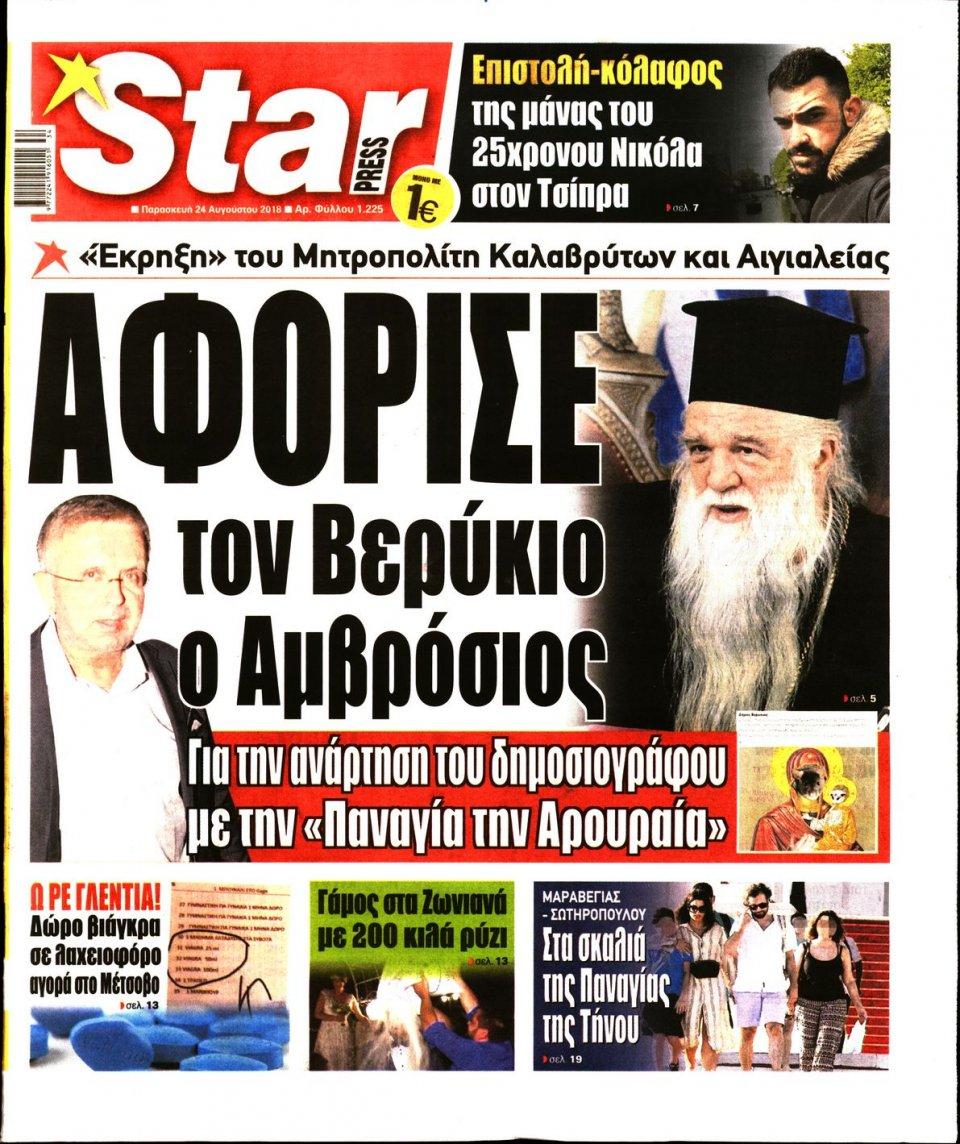 Πρωτοσέλιδο Εφημερίδας - STAR PRESS   - 2018-08-24