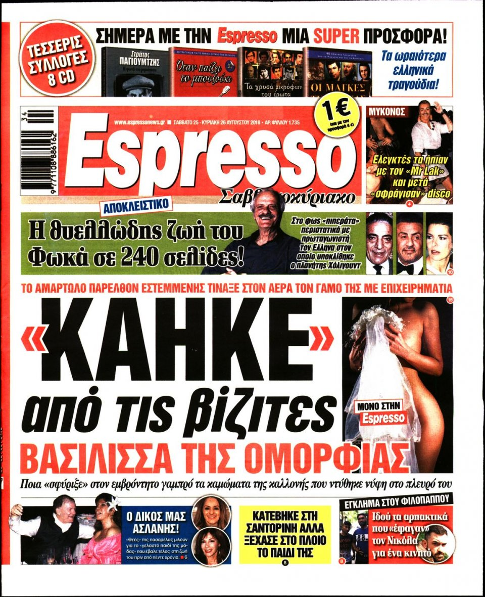 Πρωτοσέλιδο Εφημερίδας - ESPRESSO - 2018-08-25