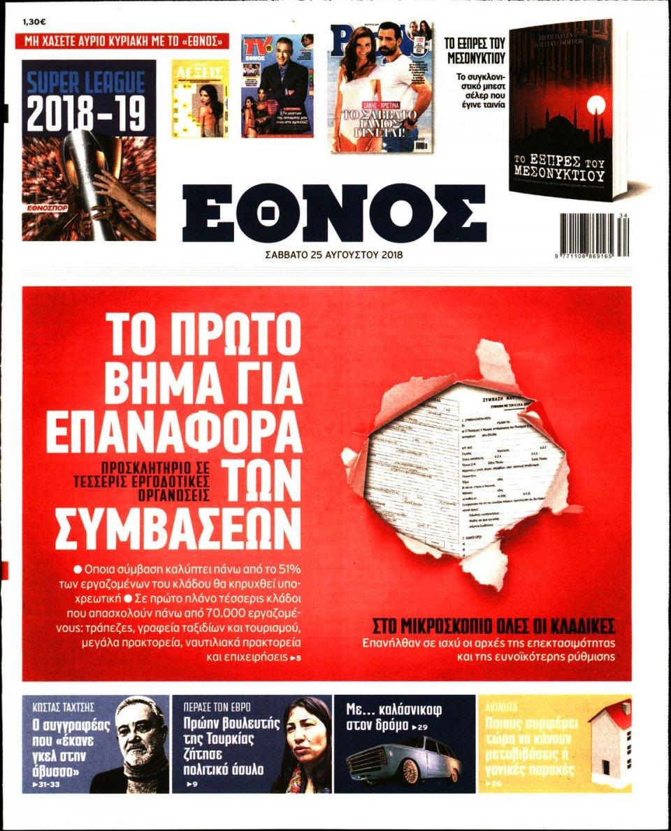 Πρωτοσέλιδο Εφημερίδας - ΕΘΝΟΣ - 2018-08-25