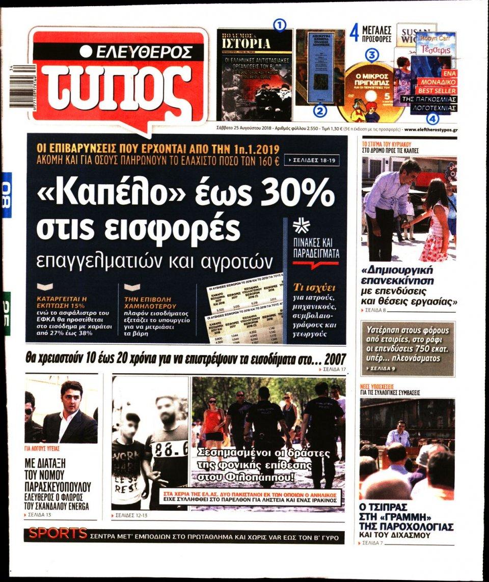 Πρωτοσέλιδο Εφημερίδας - ΕΛΕΥΘΕΡΟΣ ΤΥΠΟΣ - 2018-08-25