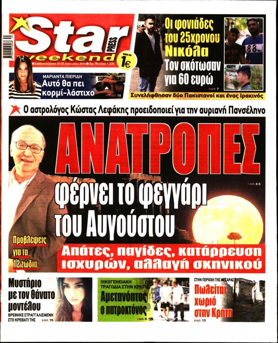 Πρωτοσέλιδο Εφημερίδας - STAR PRESS   - 2018-08-25
