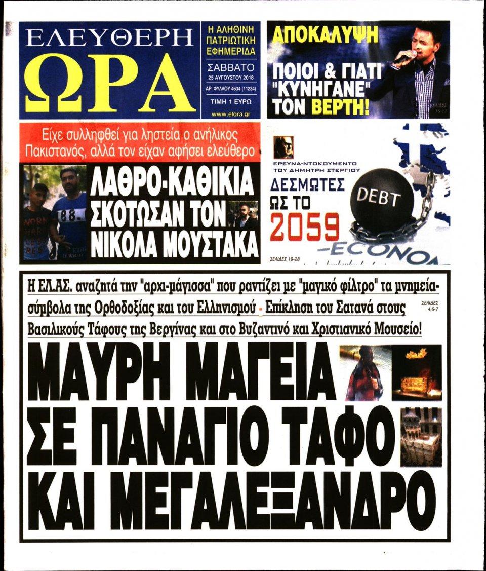 Πρωτοσέλιδο Εφημερίδας - ΕΛΕΥΘΕΡΗ ΩΡΑ - 2018-08-25