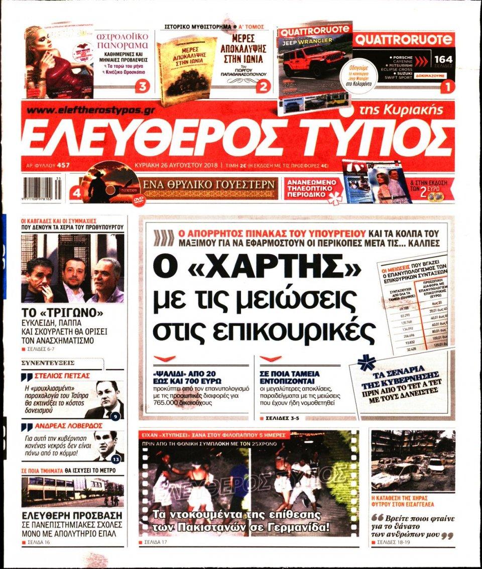 Πρωτοσέλιδο Εφημερίδας - ΕΛΕΥΘΕΡΟΣ ΤΥΠΟΣ  ΚΥΡΙΑΚΗΣ - 2018-08-26