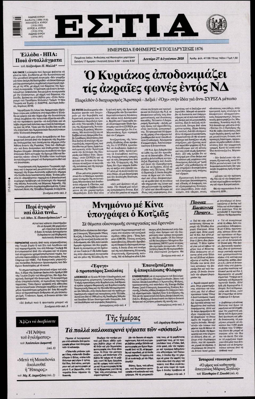 Πρωτοσέλιδο Εφημερίδας - ΕΣΤΙΑ - 2018-08-27