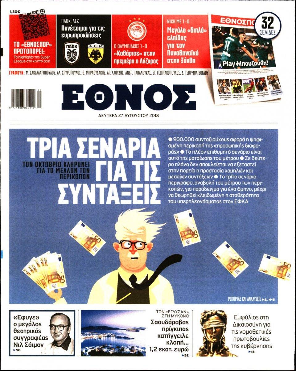 Πρωτοσέλιδο Εφημερίδας - ΕΘΝΟΣ - 2018-08-27