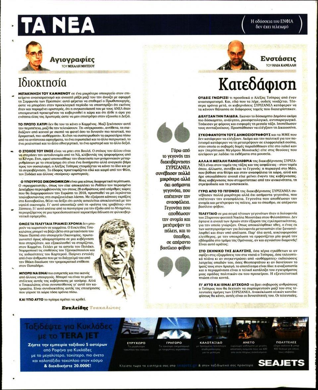 Οπισθόφυλλο Εφημερίδας - ΤΑ ΝΕΑ - 2018-08-27