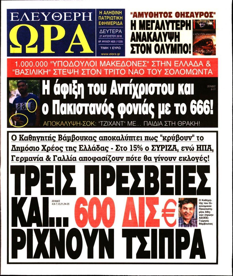 Πρωτοσέλιδο Εφημερίδας - ΕΛΕΥΘΕΡΗ ΩΡΑ - 2018-08-27
