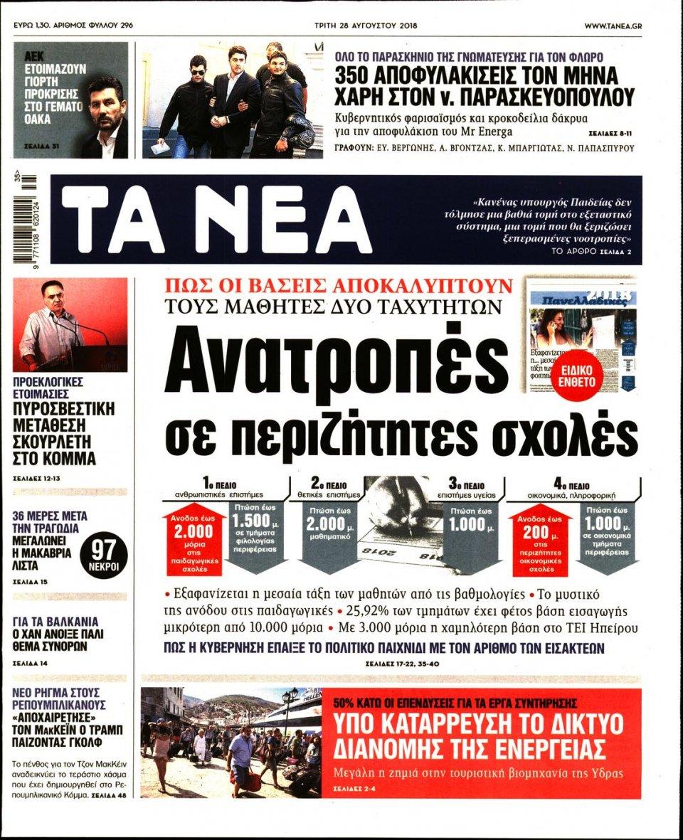 Πρωτοσέλιδο Εφημερίδας - ΤΑ ΝΕΑ - 2018-08-28