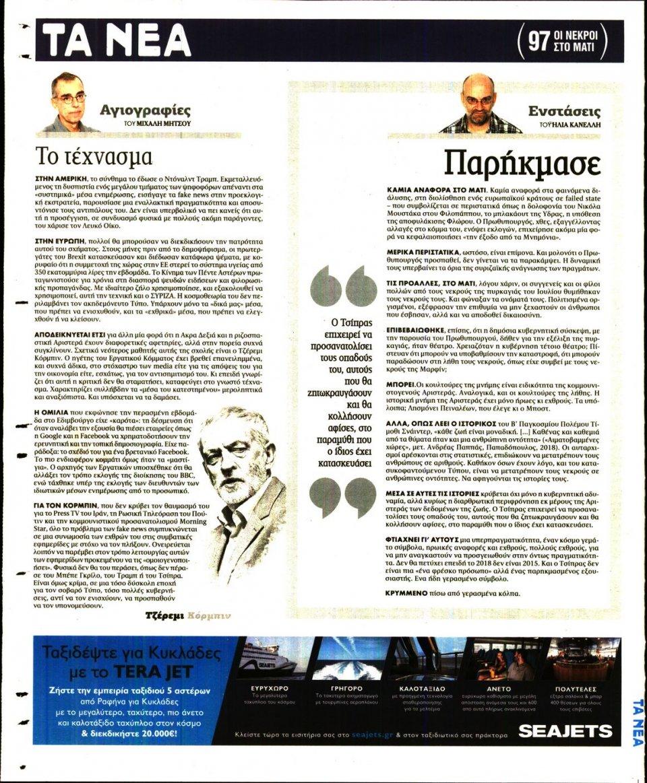 Οπισθόφυλλο Εφημερίδας - ΤΑ ΝΕΑ - 2018-08-28