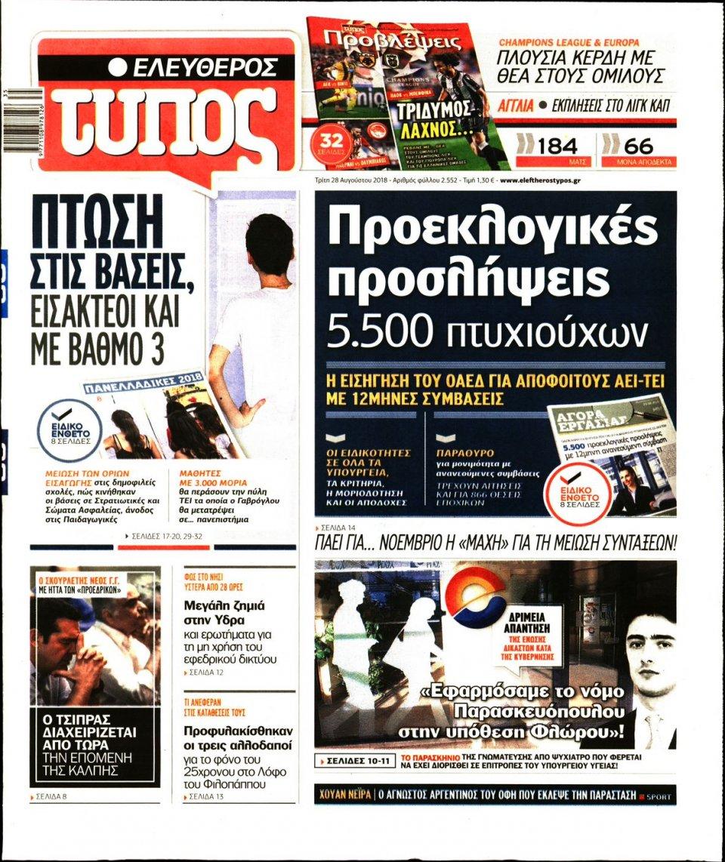 Πρωτοσέλιδο Εφημερίδας - ΕΛΕΥΘΕΡΟΣ ΤΥΠΟΣ - 2018-08-28