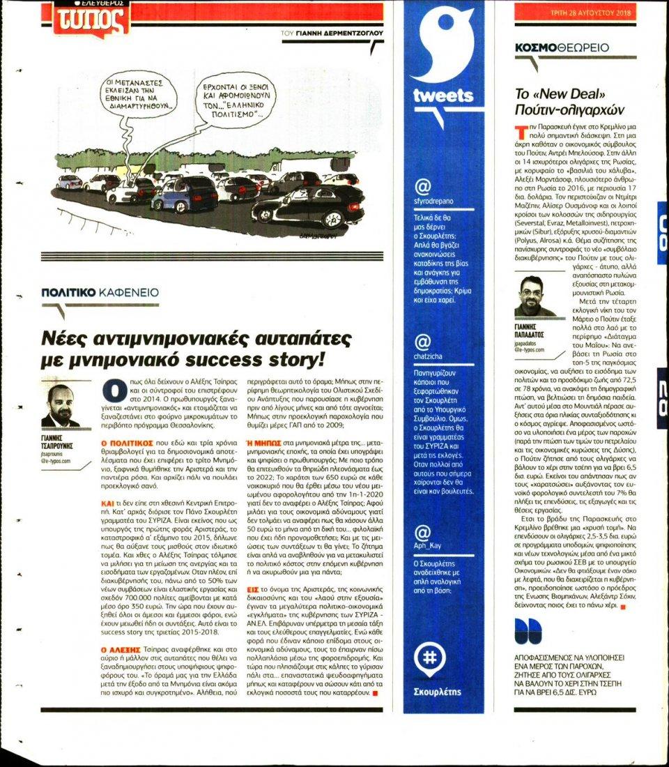 Οπισθόφυλλο Εφημερίδας - ΕΛΕΥΘΕΡΟΣ ΤΥΠΟΣ - 2018-08-28