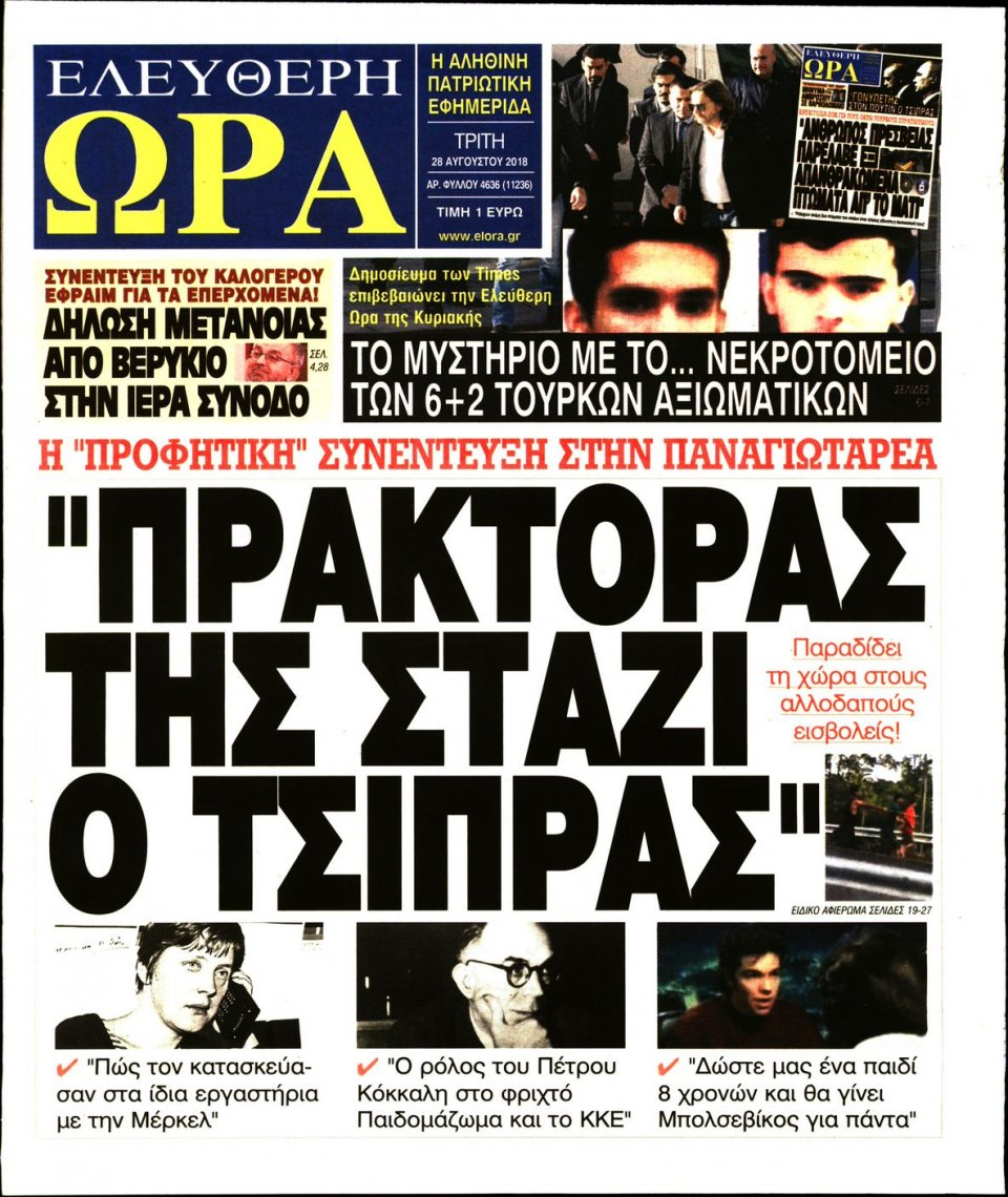 Πρωτοσέλιδο Εφημερίδας - ΕΛΕΥΘΕΡΗ ΩΡΑ - 2018-08-28