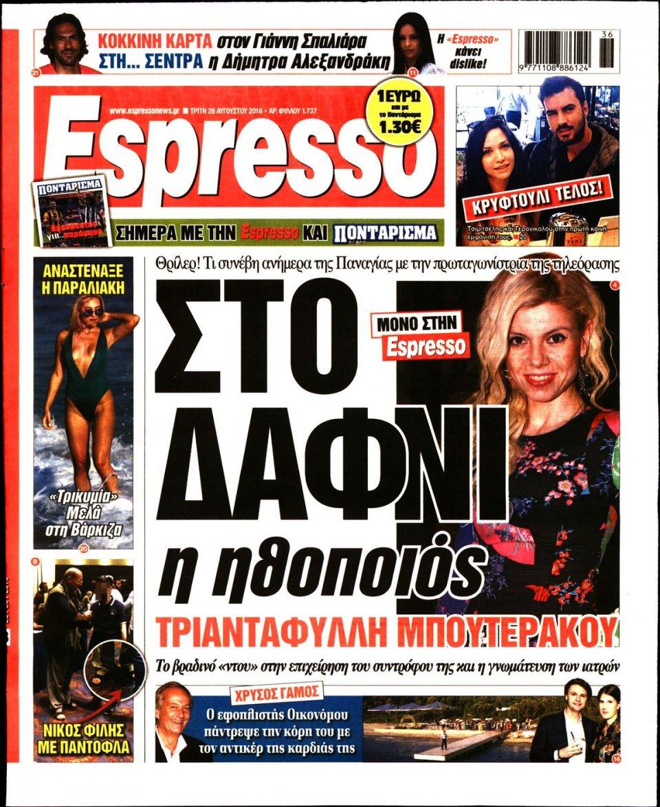 Πρωτοσέλιδο Εφημερίδας - ESPRESSO - 2018-08-28