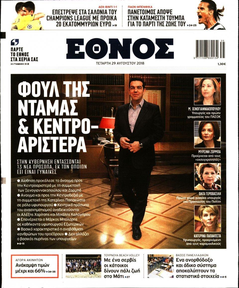 Πρωτοσέλιδο Εφημερίδας - ΕΘΝΟΣ - 2018-08-29