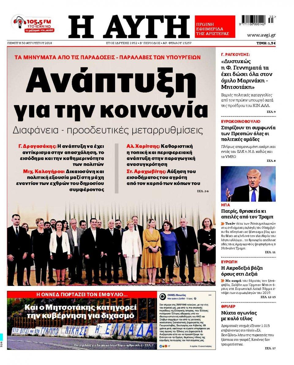 Πρωτοσέλιδο Εφημερίδας - ΑΥΓΗ - 2018-08-30