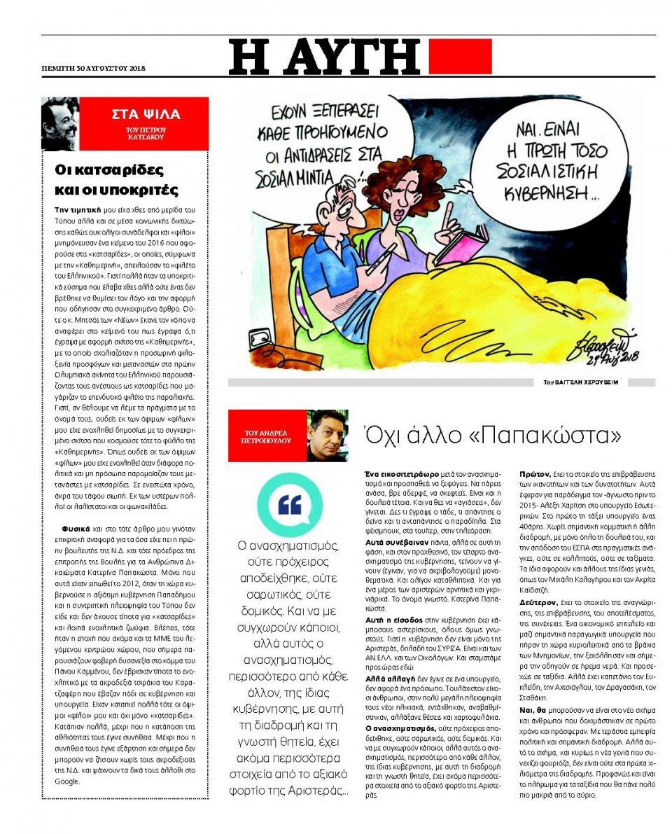 Οπισθόφυλλο Εφημερίδας - ΑΥΓΗ - 2018-08-30