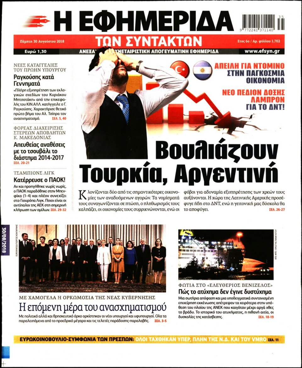 Πρωτοσέλιδο Εφημερίδας - Η ΕΦΗΜΕΡΙΔΑ ΤΩΝ ΣΥΝΤΑΚΤΩΝ - 2018-08-30