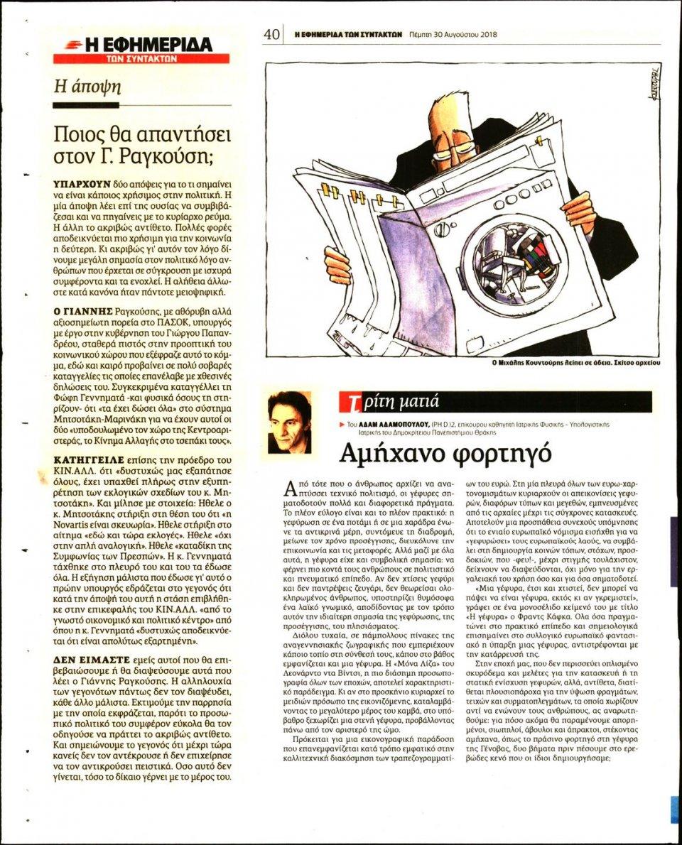 Οπισθόφυλλο Εφημερίδας - Η ΕΦΗΜΕΡΙΔΑ ΤΩΝ ΣΥΝΤΑΚΤΩΝ - 2018-08-30
