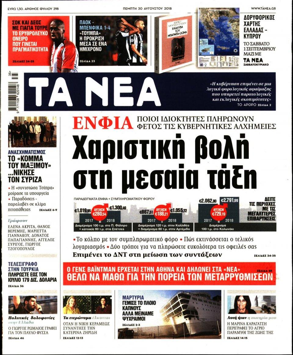 Πρωτοσέλιδο Εφημερίδας - ΤΑ ΝΕΑ - 2018-08-30