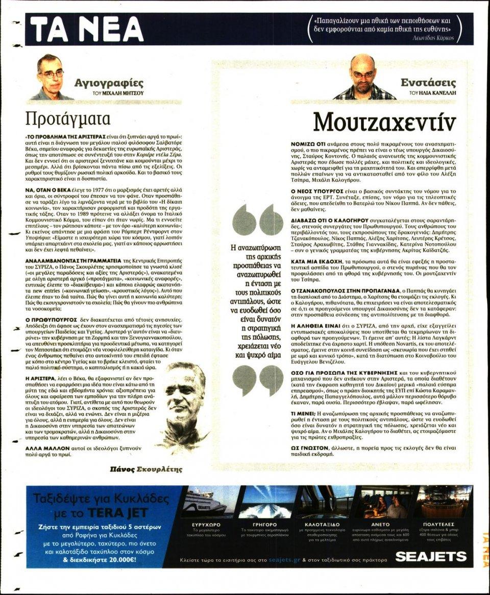 Οπισθόφυλλο Εφημερίδας - ΤΑ ΝΕΑ - 2018-08-30