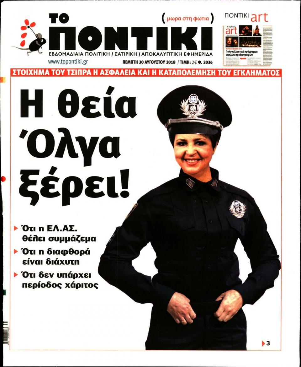 Πρωτοσέλιδο Εφημερίδας - ΤΟ ΠΟΝΤΙΚΙ - 2018-08-30