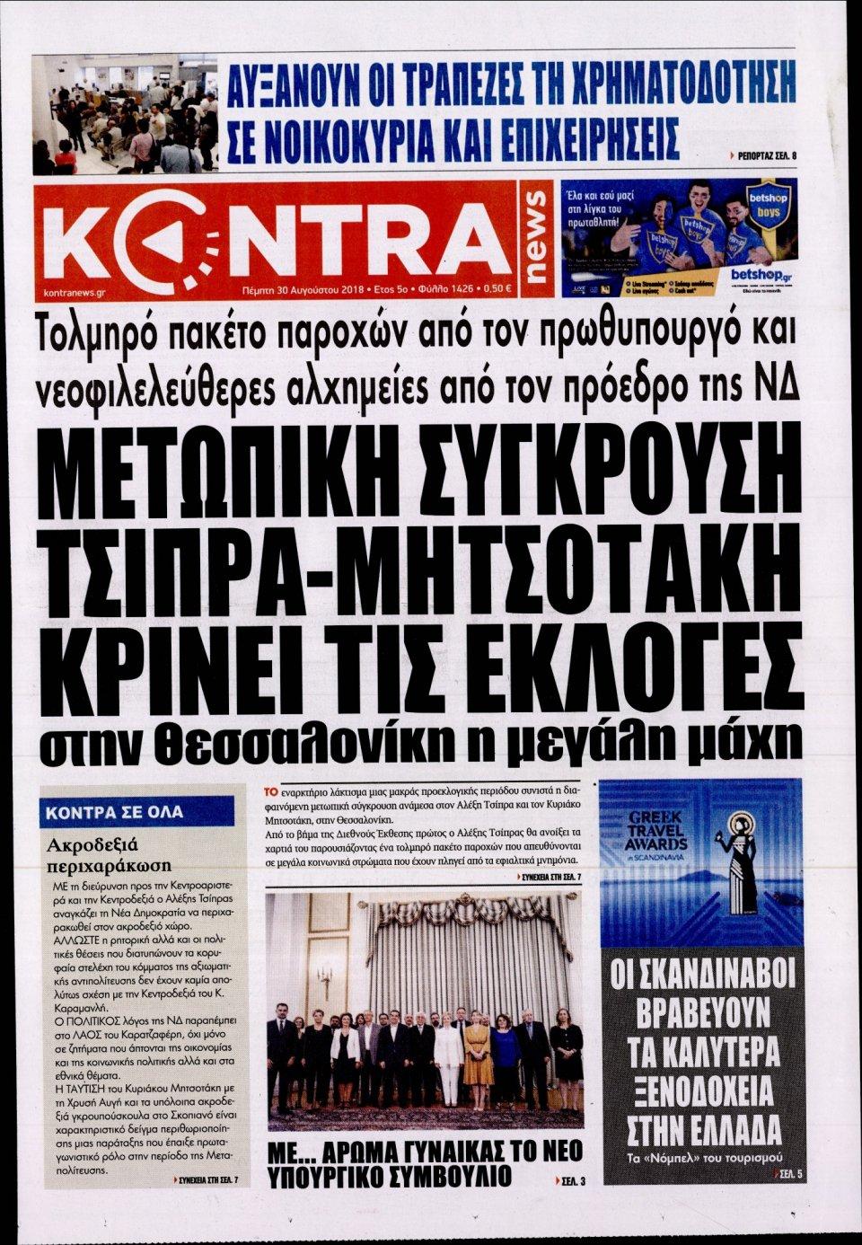 Πρωτοσέλιδο Εφημερίδας - KONTRA NEWS - 2018-08-30