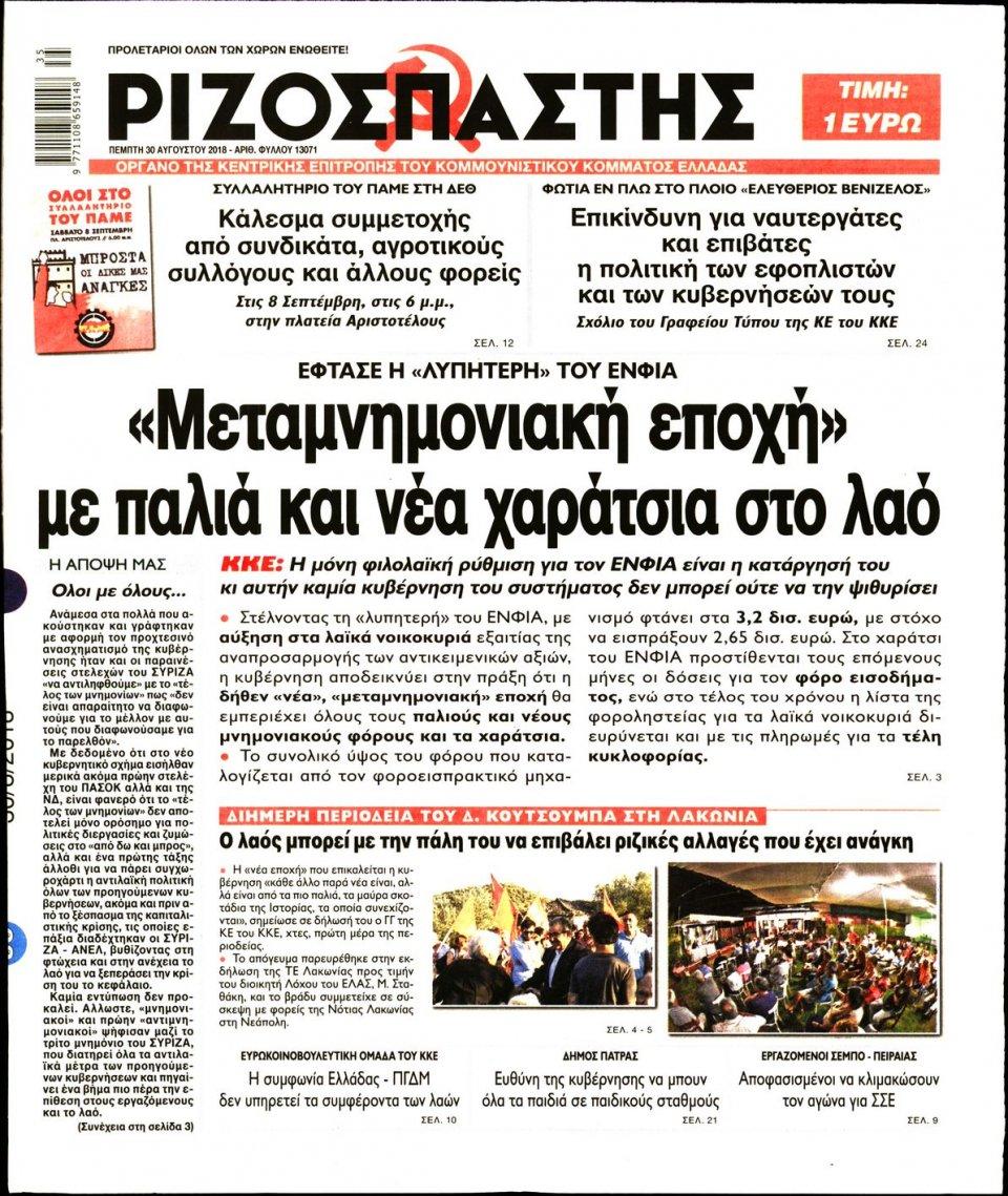 Πρωτοσέλιδο Εφημερίδας - ΡΙΖΟΣΠΑΣΤΗΣ - 2018-08-30