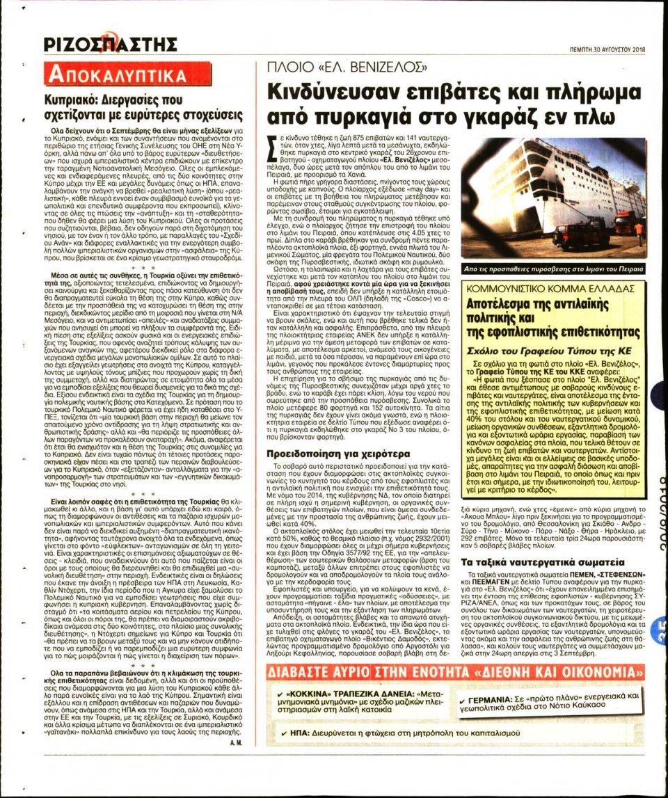 Οπισθόφυλλο Εφημερίδας - ΡΙΖΟΣΠΑΣΤΗΣ - 2018-08-30