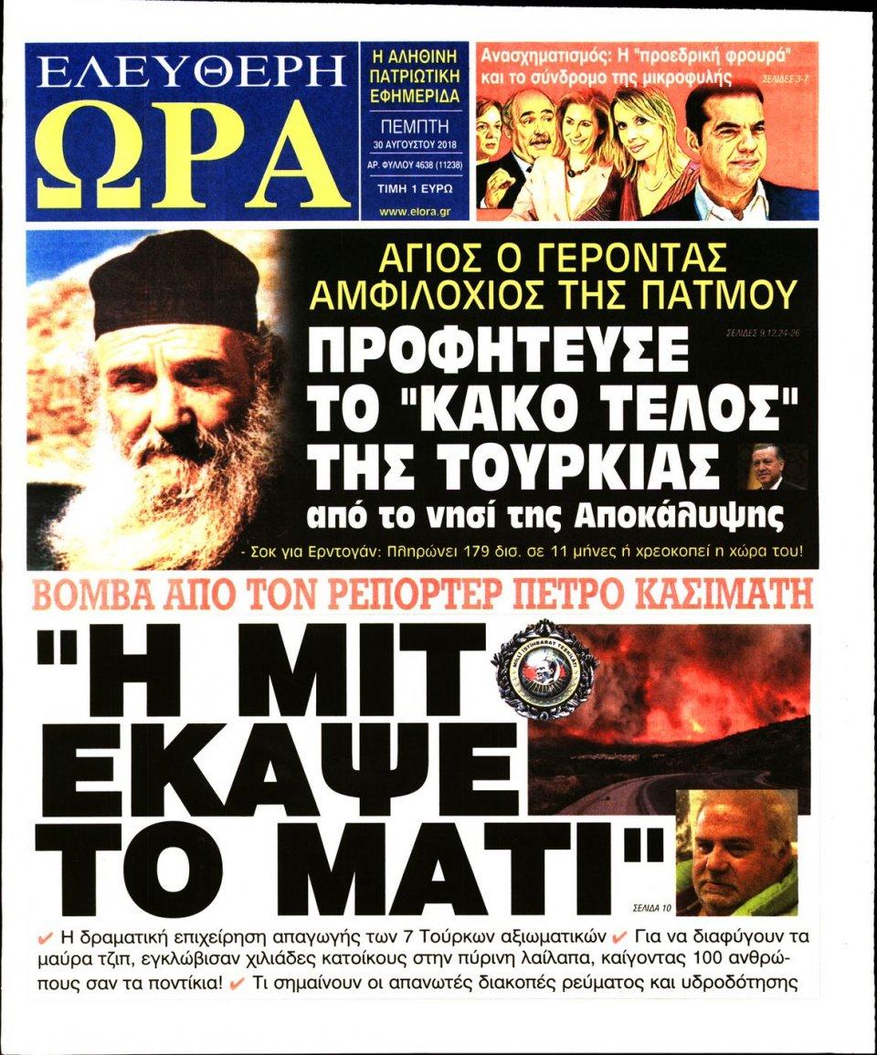 Πρωτοσέλιδο Εφημερίδας - ΕΛΕΥΘΕΡΗ ΩΡΑ - 2018-08-30