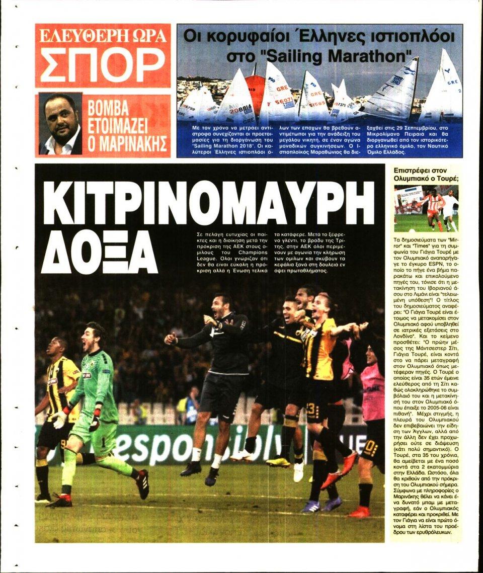 Οπισθόφυλλο Εφημερίδας - ΕΛΕΥΘΕΡΗ ΩΡΑ - 2018-08-30