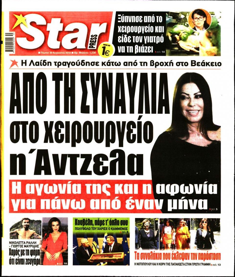 Πρωτοσέλιδο Εφημερίδας - STAR PRESS   - 2018-08-30