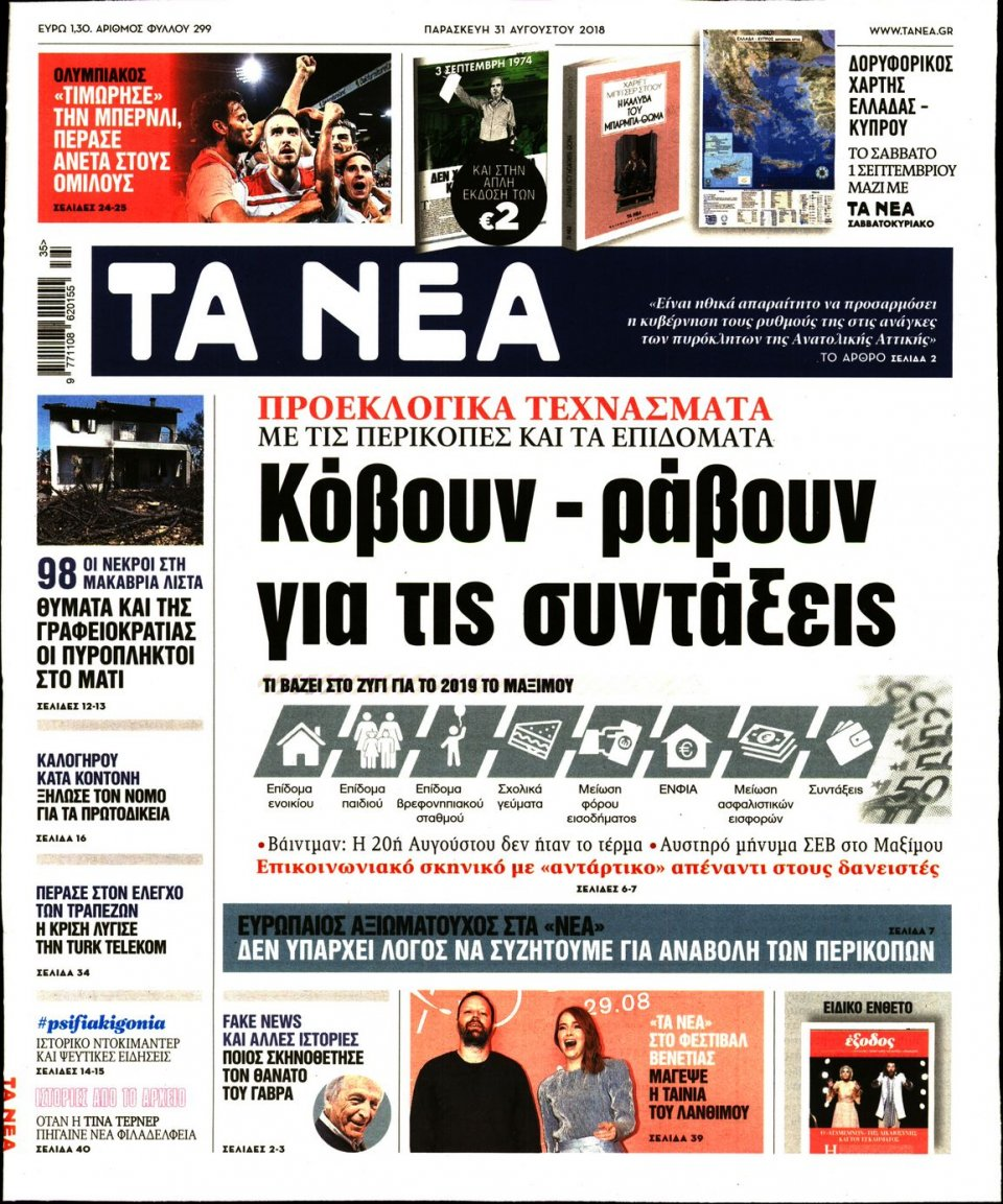 Πρωτοσέλιδο Εφημερίδας - ΤΑ ΝΕΑ - 2018-08-31