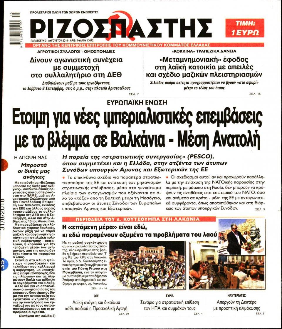 Πρωτοσέλιδο Εφημερίδας - ΡΙΖΟΣΠΑΣΤΗΣ - 2018-08-31