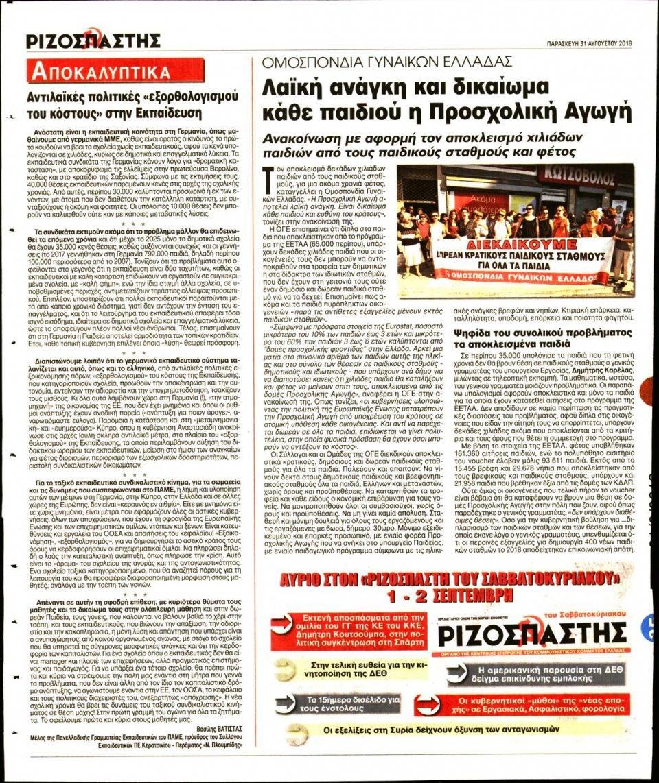 Οπισθόφυλλο Εφημερίδας - ΡΙΖΟΣΠΑΣΤΗΣ - 2018-08-31