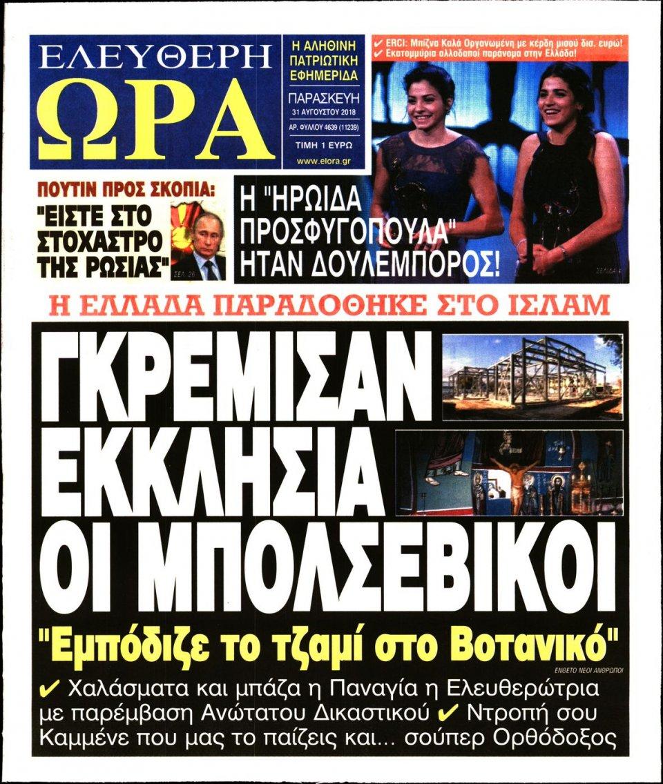 Πρωτοσέλιδο Εφημερίδας - ΕΛΕΥΘΕΡΗ ΩΡΑ - 2018-08-31
