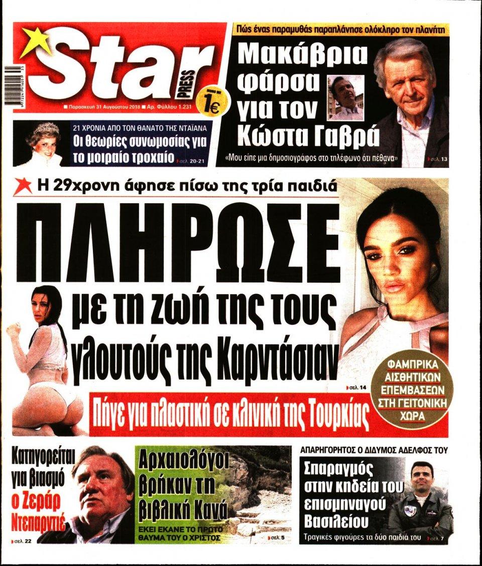 Πρωτοσέλιδο Εφημερίδας - STAR PRESS   - 2018-08-31