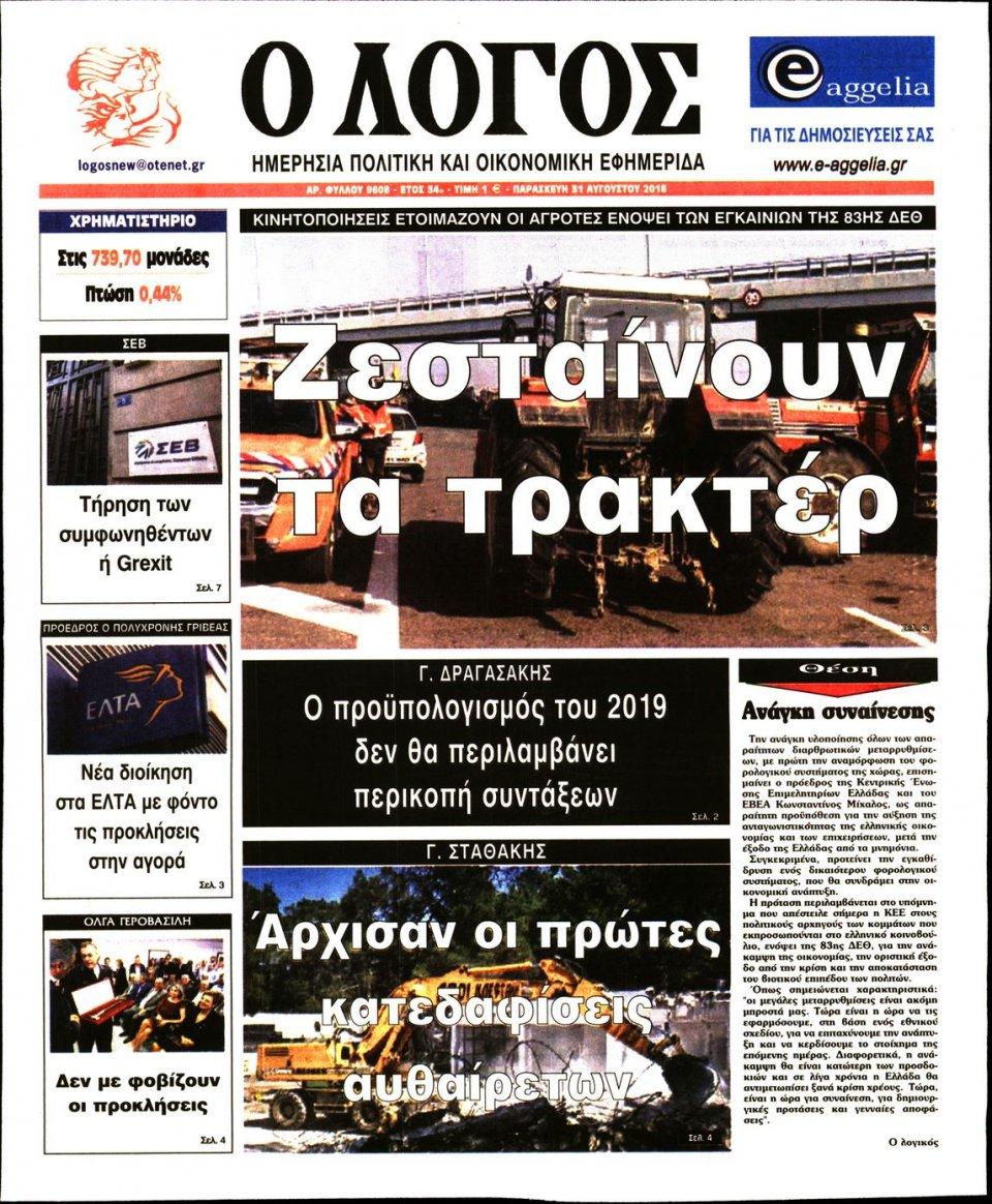 Πρωτοσέλιδο Εφημερίδας - Ο ΛΟΓΟΣ - 2018-08-31