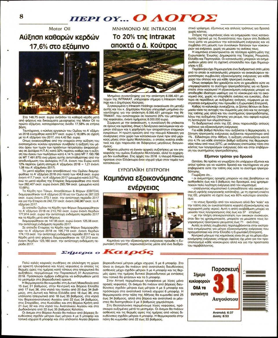 Οπισθόφυλλο Εφημερίδας - Ο ΛΟΓΟΣ - 2018-08-31
