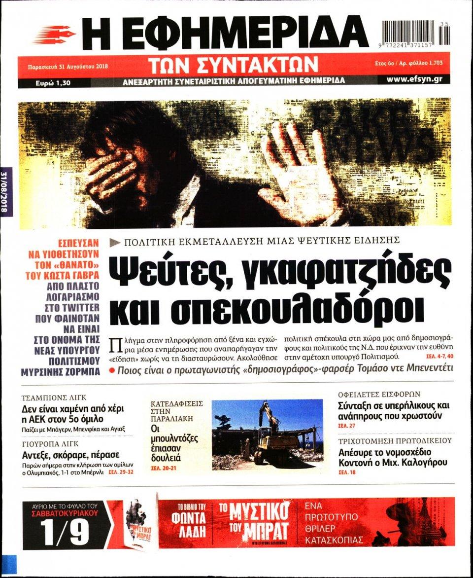 Πρωτοσέλιδο Εφημερίδας - Η ΕΦΗΜΕΡΙΔΑ ΤΩΝ ΣΥΝΤΑΚΤΩΝ - 2018-08-31