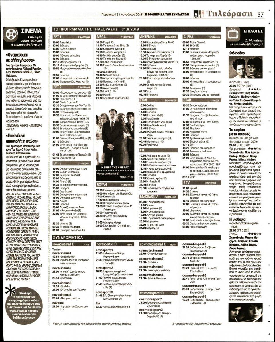 Οπισθόφυλλο Εφημερίδας - Η ΕΦΗΜΕΡΙΔΑ ΤΩΝ ΣΥΝΤΑΚΤΩΝ - 2018-08-31