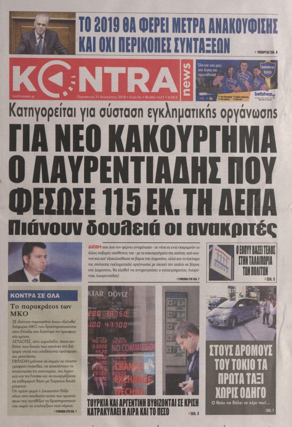 Πρωτοσέλιδο Εφημερίδας - KONTRA NEWS - 2018-08-31