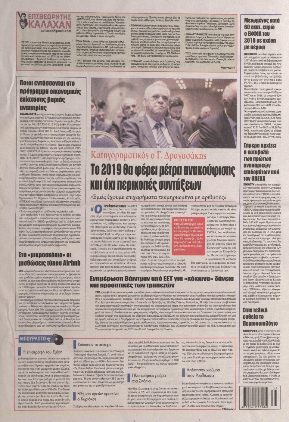 Οπισθόφυλλο Εφημερίδας - KONTRA NEWS - 2018-08-31
